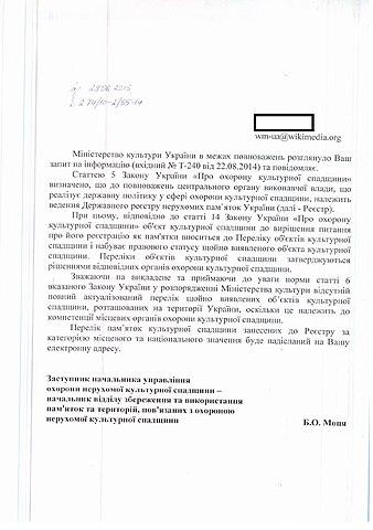 Відповідь Міністерства культури України на запит на публічну інформацію від 28.08.2014