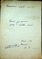 ГАКО 1248-1-705. 1859 год. Книга для записи дохода с гербовых пошлин.pdf