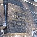 Громагіна М.О. могила.jpg