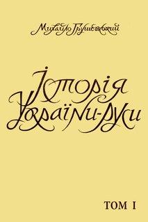 <i>History of Ukraine-Rus</i>