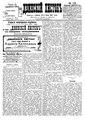 Двинский листок №119 (1901).pdf