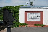 Док Петровский Кронштадт 2.JPG