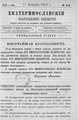 Екатеринославские епархиальные ведомости Отдел официальный N 5 (11 февраля 1915 г) Год издания 43.pdf