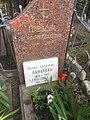 Захоронение Ламановых-Крахт на 8 мая 2016 года III.jpg