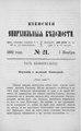 Киевские епархиальные ведомости. 1892. №21. Часть неофиц.pdf
