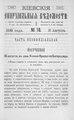 Киевские епархиальные ведомости. 1899. №16. Часть неофиц.pdf