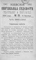 Киевские епархиальные ведомости. 1900. №20. Часть офиц.pdf
