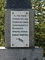 Место соединения войск Ленинградского и Волховского фронтов03.jpg
