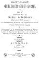 Настольный энциклопедический словарь Том 3 Грациус-Кальдеров Гранат 1895.pdf