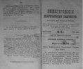 Нижегородские епархиальные ведомости. 1892. №08.pdf