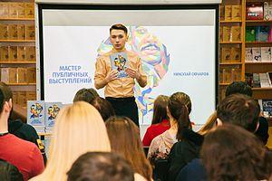 Nicholas Ovcharov