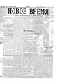 Новое время. 1868. №005.pdf