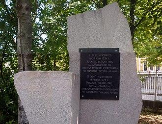 Battle of Kozludzha - Image: Паметник Суворово нов1
