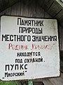 """Помнік прыроды """"Крыніца"""". Мёрскі раён (01).jpg"""