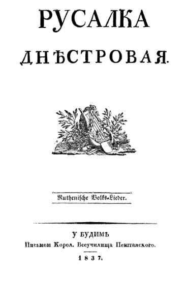 File:Русалка Дністровая.djvu