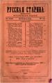 Русская старина 1877 1 4.pdf