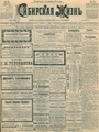 Сибирская жизнь. 1901. №171.pdf