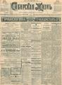 Сибирская жизнь. 1903. №063.pdf