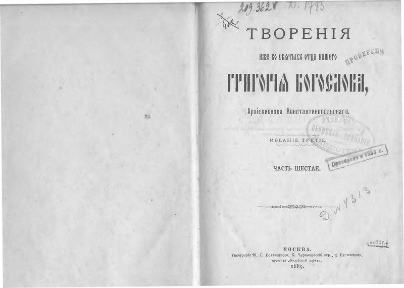 File:Творения Григория Богослова. Часть 6. (1889).djvu