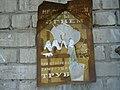 Тематическая табличка Советского периода, посвящённая отогреванию труб.jpg