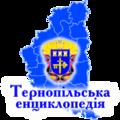 Тернопільська енциклопедія - логотип - 1.png