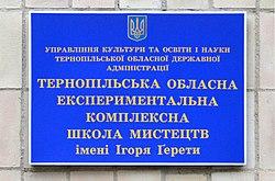 Тернопільська обласна експериментальна комплексна школа мистецтв імені Ігоря Ґерети - 17063520.jpg