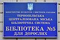 Тернопіль - Бібліотека № 5 для дорослих - 17032338.jpg