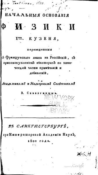 File:Физика (Кузен).djvu