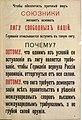 Чтобы обеспечить прочный мир (постер, 1918).jpg