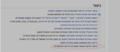 מערכת ניהול שגיאות בתבניות פרמטריות.png