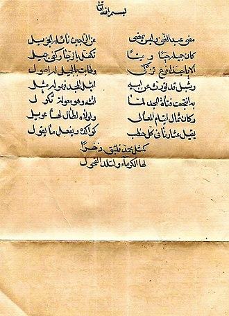 Rithā' - Rithā written in ancient Arabic script in 1863