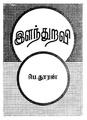 இளந்துறவி (நாடகம்).pdf