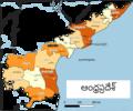ఆంధ్రప్రదేశ్ జిల్లాల పటము.png