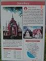 วัดชากใหญ่ Chakyai Temple - panoramio (13).jpg