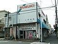 三福輪業 昭和町店 跡 - panoramio.jpg