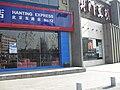 南京龙蟠路北京东路交叉口 - panoramio (7).jpg