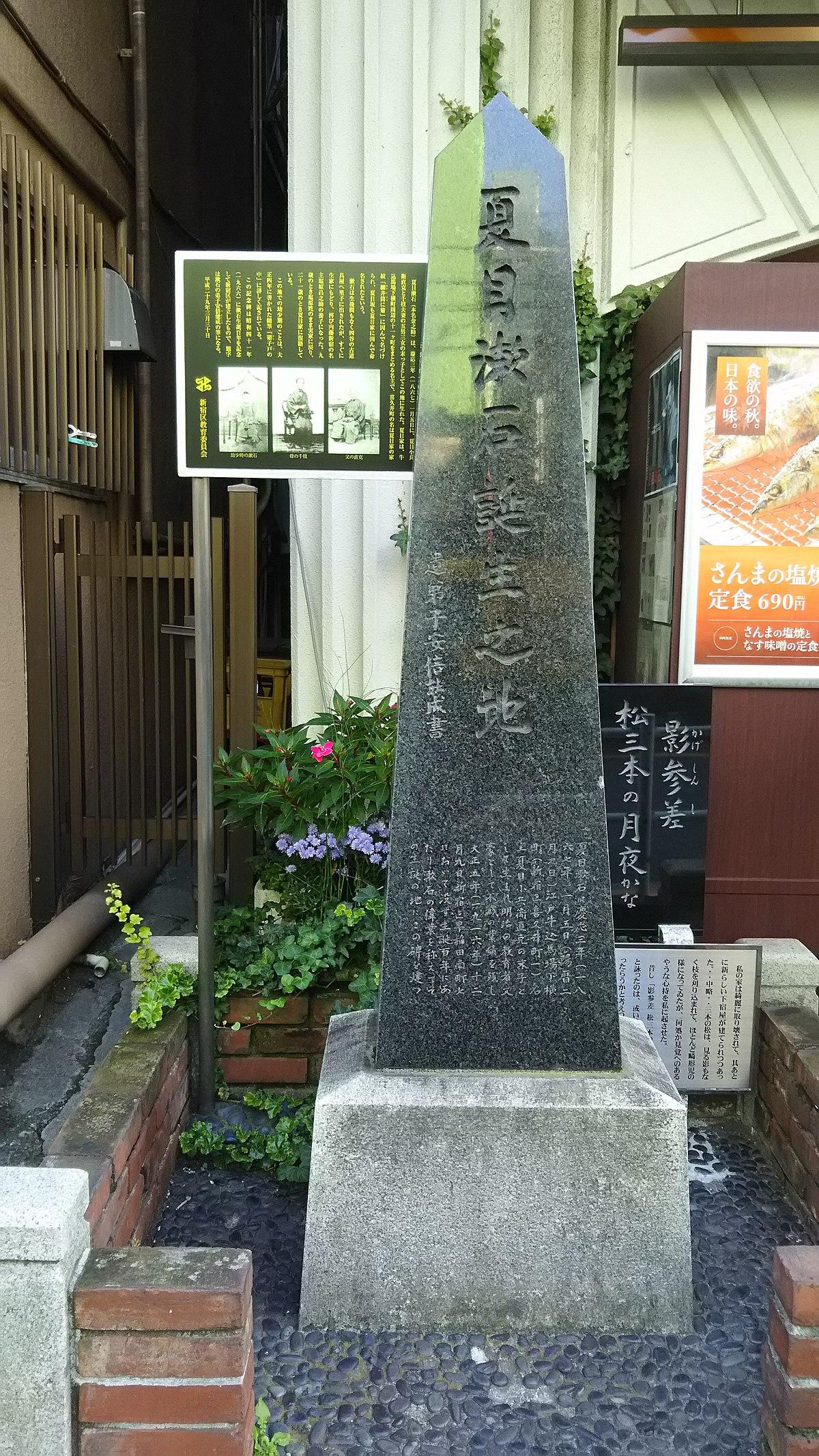 夏目漱石誕生之地碑.jpg