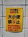 大小便は犯罪です。大小便禁止 sign.jpg