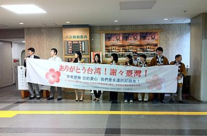 Japan–Taiwan relations - Members from the Iwate prefectural government thank Taiwan after the 2011 earthquakes