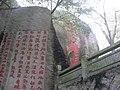 日光岩石刻1 - panoramio.jpg