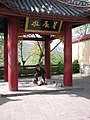 星辰墩亭 Xingchendun Pavilion - panoramio.jpg