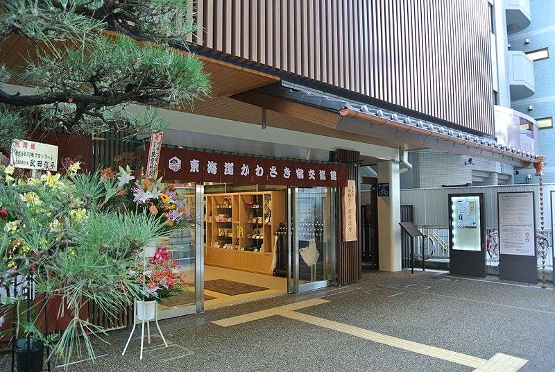 File:東海道かわさき宿交流館 - panoramio.jpg