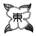東金子中学校校章.png