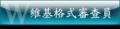 维基格式审查员.png