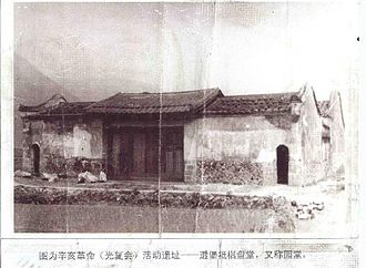 Xinhai Revolution - One of the old Guangfuhui addressing in Lianjiang County, Fujian