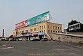 长春南站(孟家屯) Changchun Nanzhan - panoramio.jpg