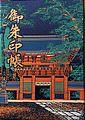鹿島神宮・御朱印帳.jpg