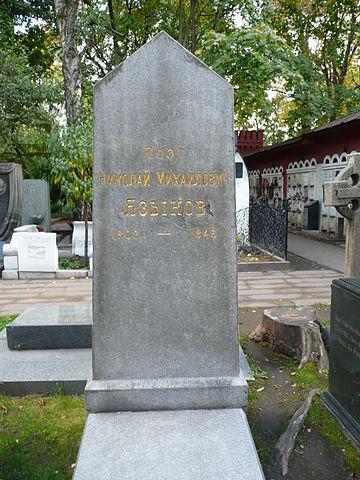 Памятник советского времени на могиле Языкова