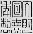 1425-1435 Xuande (Ming Dynasty) porcelain mark 02.jpg