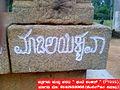 1611magadi kempegowda or bangalore kempegowda's ded place of kempapura village in magadi.jpg
